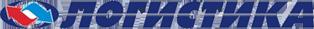 «Транспортная компания «Логистика»